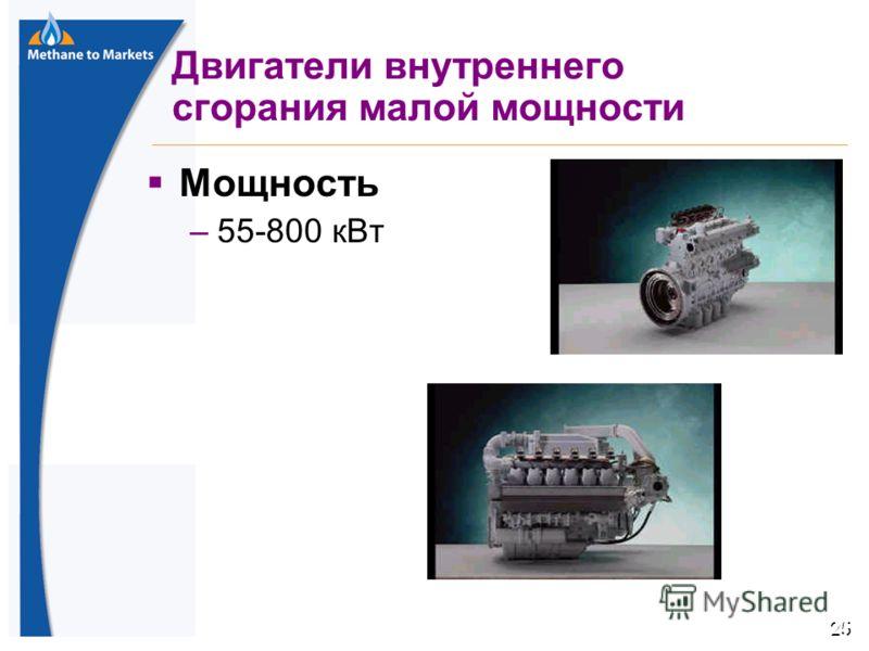 25 Двигатели внутреннего сгорания малой мощности Мощность –55-800 кВт