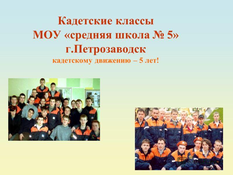 Кадетские классы МОУ «средняя школа 5» г.Петрозаводск кадетскому движению – 5 лет!