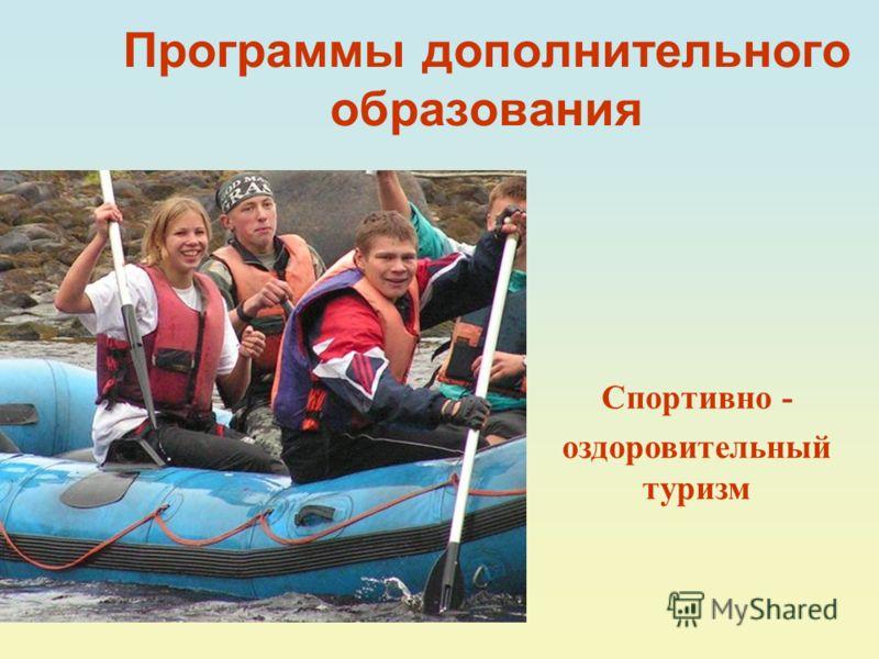 Программы дополнительного образования Спортивно - оздоровительный туризм