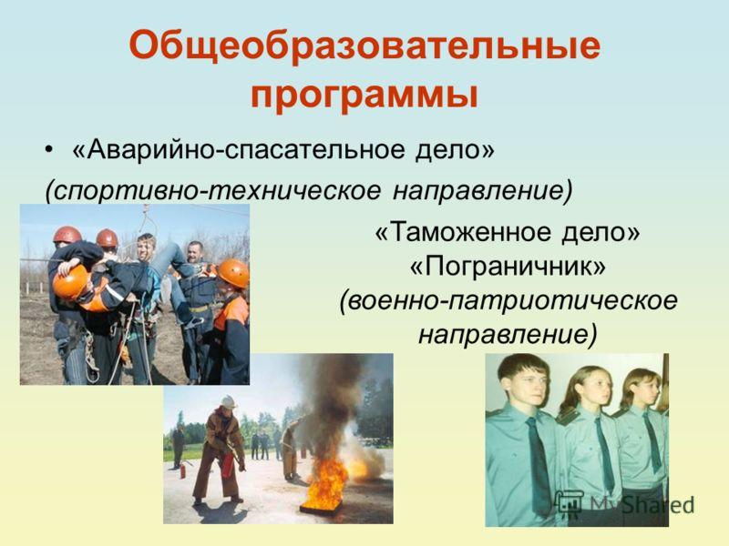 Общеобразовательные программы «Аварийно-спасательное дело» (спортивно-техническое направление) «Таможенное дело» «Пограничник» (военно-патриотическое направление)