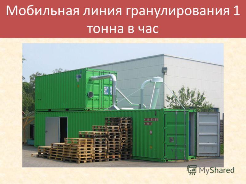 Мобильная линия гранулирования 1 тонна в час