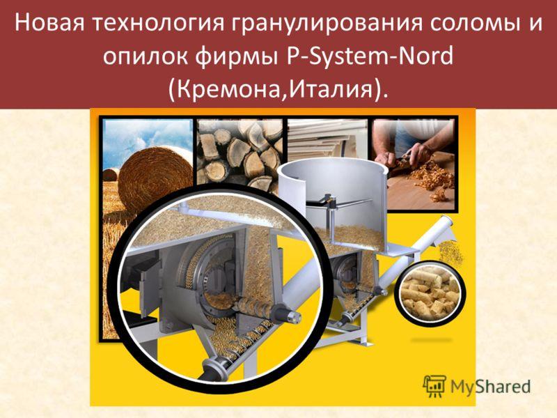 Новая технология гранулирования соломы и опилок фирмы P-System-Nord (Кремона,Италия).