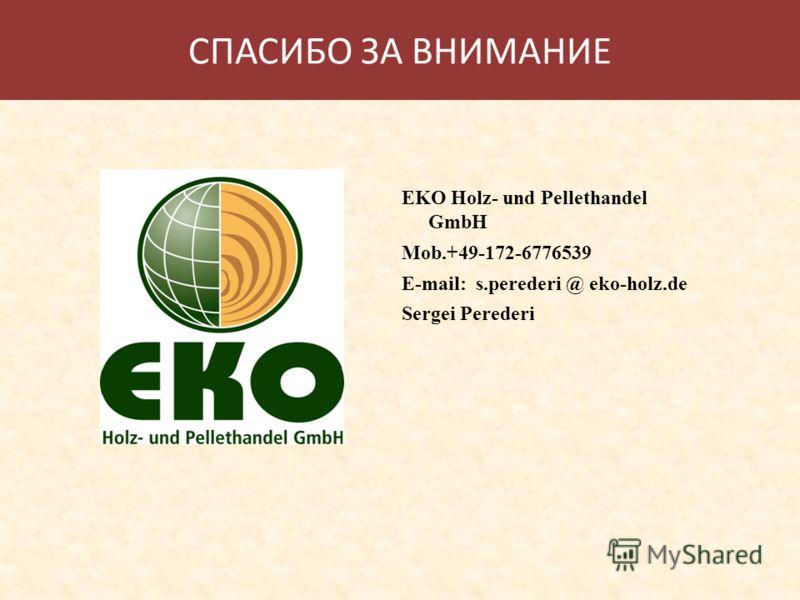 СПАСИБО ЗА ВНИМАНИЕ EKO Holz- und Pellethandel GmbH Mob.+49-172-6776539 E-mail: s.perederi @ eko-holz.de Sergei Perederi