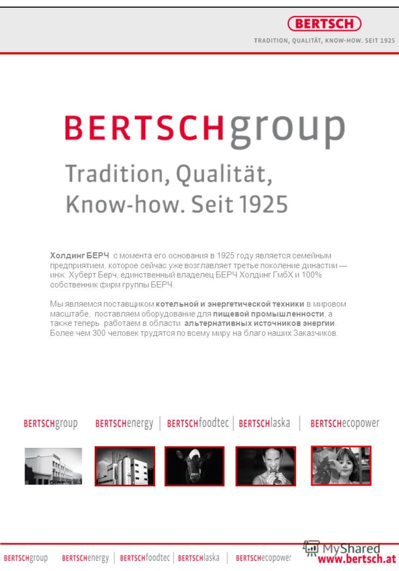 Холдинг БЕРЧ с момента его основания в 1925 году является семейным предприятием, которое сейчас уже возглавляет третье поколение династии инж. Хуберт Берч, единственный владелец БЕРЧ Холдинг ГмбХ и 100% собственник фирм группы БЕРЧ. Мы являемся поста