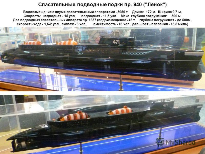 Спасательные подводные лодки пр. 940 (