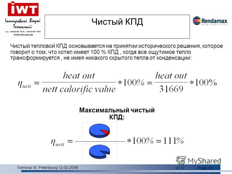 Product overview Seminar St. Petersburg 12-02-2008 V1.0Page 18 Чистый КПД Чистый тепловой КПД основывается на принятии исторического решения, которое говорит о том, что котел имеет 100 % КПД, когда все ощутимое тепло трансформируется, не имея никаког
