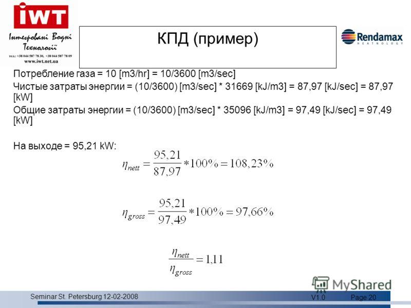 Product overview Seminar St. Petersburg 12-02-2008 V1.0Page 20 КПД (пример) Потребление газа = 10 [m3/hr] = 10/3600 [m3/sec] Чистые затраты энергии = (10/3600) [m3/sec] * 31669 [kJ/m3] = 87,97 [kJ/sec] = 87,97 [kW] Общие затраты энергии = (10/3600) [