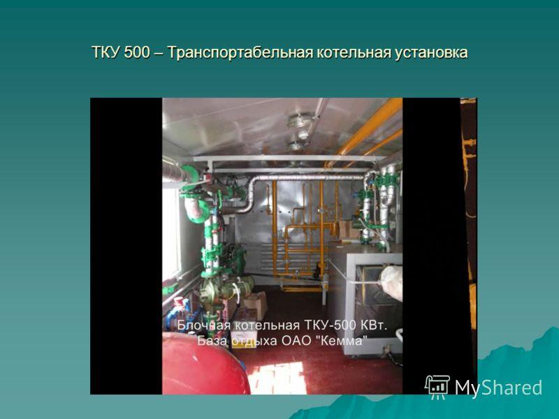 ТКУ 500 – Транспортабельная котельная установка