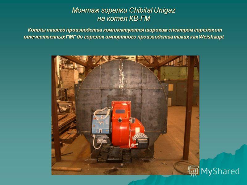 Монтаж горелки Chibital Unigaz на котел КВ-ГМ Котлы нашего производства комплектуются широким спектром горелок от отечественных ГМГ до горелок импортного производства таких как Weishaupt