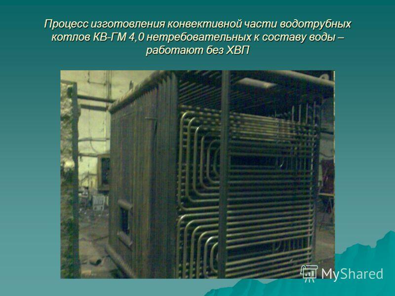 Процесс изготовления конвективной части водотрубных котлов КВ-ГМ 4,0 нетребовательных к составу воды – работают без ХВП