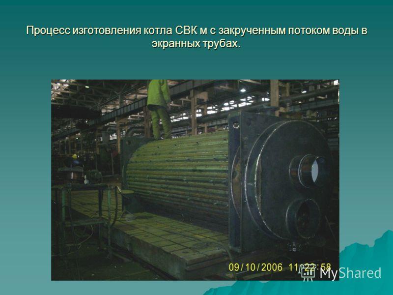 Процесс изготовления котла СВК м с закрученным потоком воды в экранных трубах.