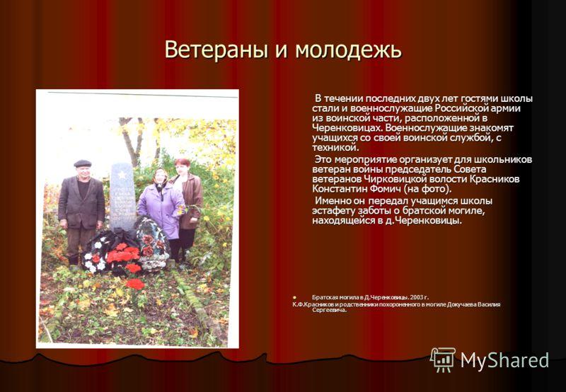 Ветераны и молодежь В течении последних двух лет гостями школы стали и военнослужащие Российской армии из воинской части, расположенной в Черенковицах. Военнослужащие знакомят учащихся со своей воинской службой, с техникой. В течении последних двух л