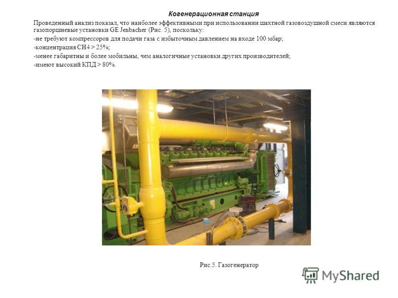 Когенерационная станция Проведенный анализ показал, что наиболее эффективными при использовании шахтной газовоздушной смеси являются газопоршневые установки GE Jenbacher (Рис. 5), поскольку: -не требуют компрессоров для подачи газа с избыточным давле