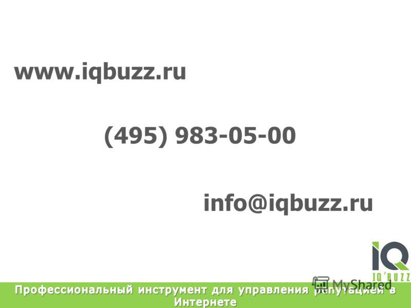 www.iqbuzz.ru (495) 983-05-00 info@iqbuzz.ru