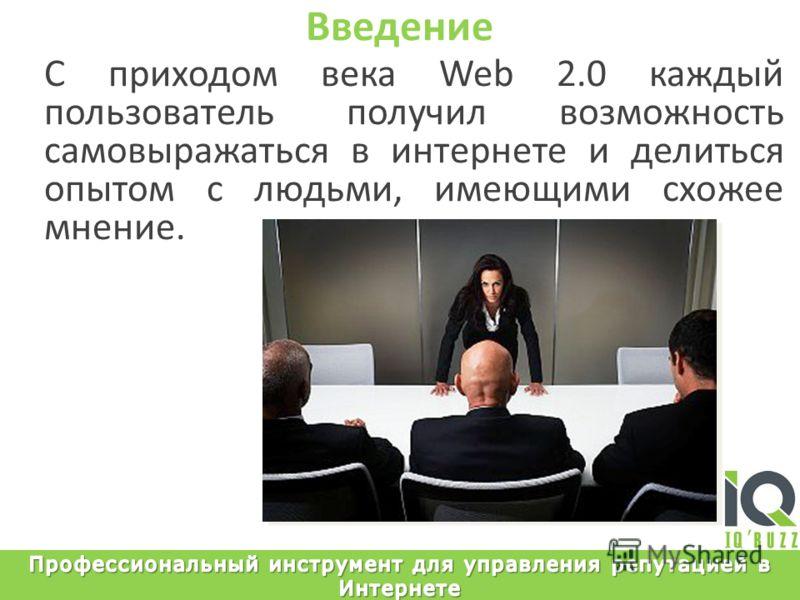 С приходом века Web 2.0 каждый пользователь получил возможность самовыражаться в интернете и делиться опытом с людьми, имеющими схожее мнение. Введение