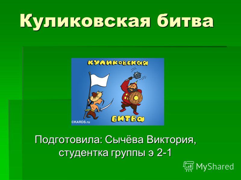 Куликовская битва Подготовила: Сычёва Виктория, студентка группы э 2-1
