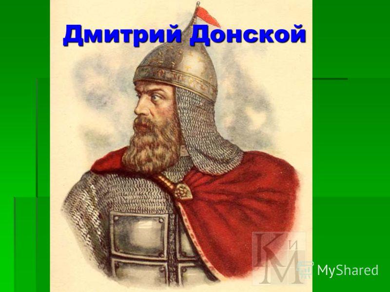 Дмитрий Донской Дмитрий Донской