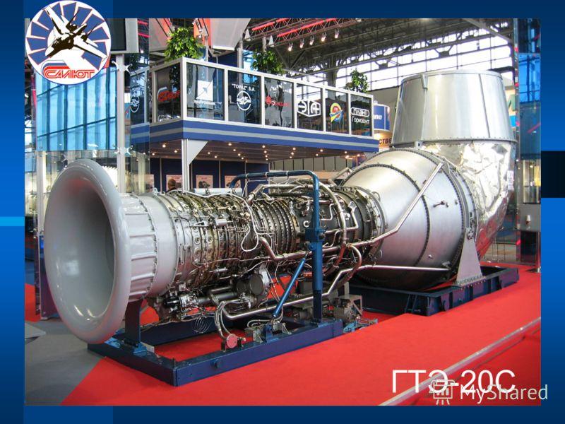 ГТЭ-20С