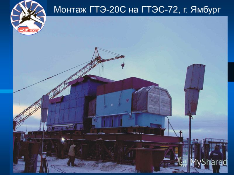 Монтаж ГТЭ-20С на ГТЭС-72, г. Ямбург