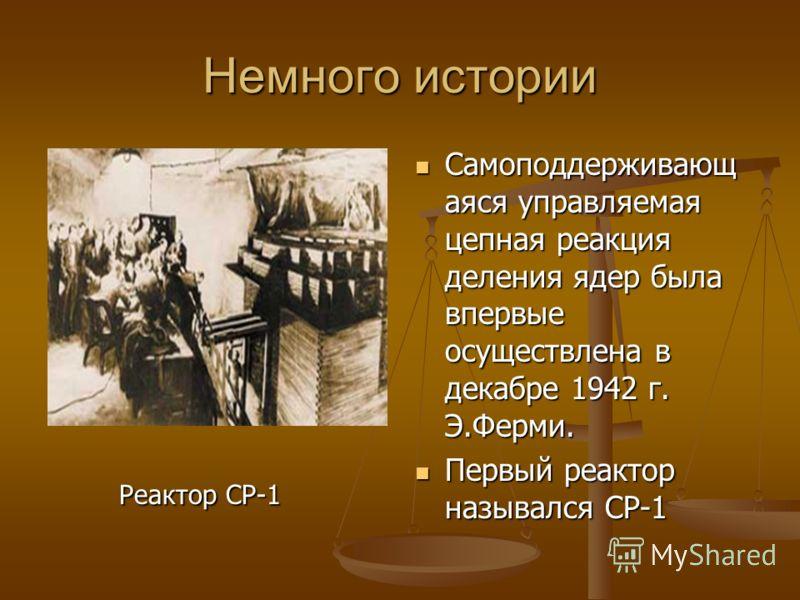 Немного истории Самоподдерживающ аяся управляемая цепная реакция деления ядер была впервые осуществлена в декабре 1942 г. Э.Ферми. Самоподдерживающ аяся управляемая цепная реакция деления ядер была впервые осуществлена в декабре 1942 г. Э.Ферми. Перв