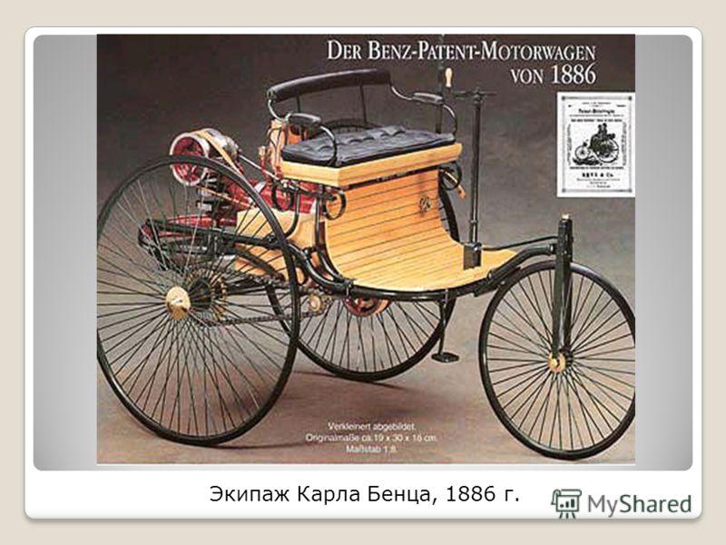 Экипаж Карла Бенца, 1886 г.