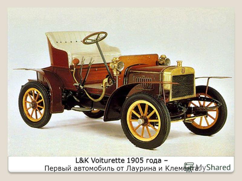 L&K Voiturette 1905 года – L&K Voiturette 1905 года – Первый автомобиль от Лаурина и Клемента.