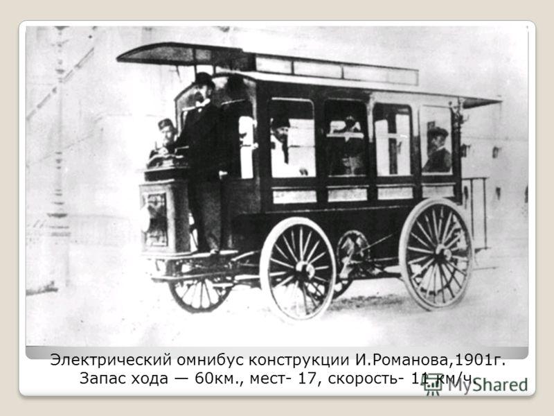 Электрический омнибус конструкции И.Романова,1901г. Запас хода 60км., мест- 17, скорость- 11 км/ч.