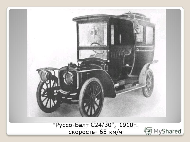 Руссо-Балт С24/30, 1910г. скорость- 65 км/ч