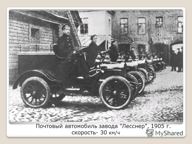 Почтовый автомобиль завода Лесснер, 1905 г. скорость- 30 км/ч