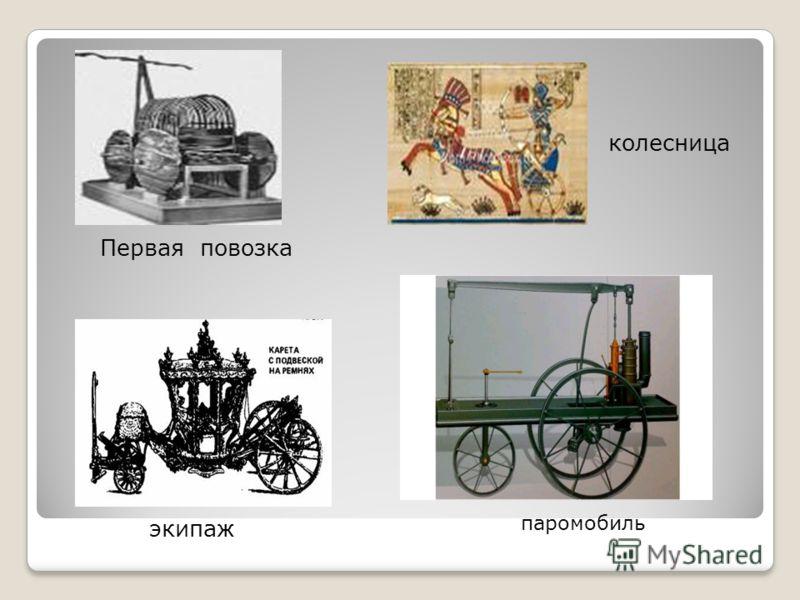 экипаж Первая повозка колесница паромобиль