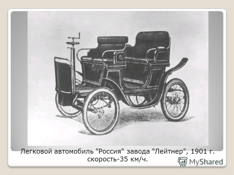 Легковой автомобиль Россия завода Лейтнер, 1901 г. скорость-35 км/ч.
