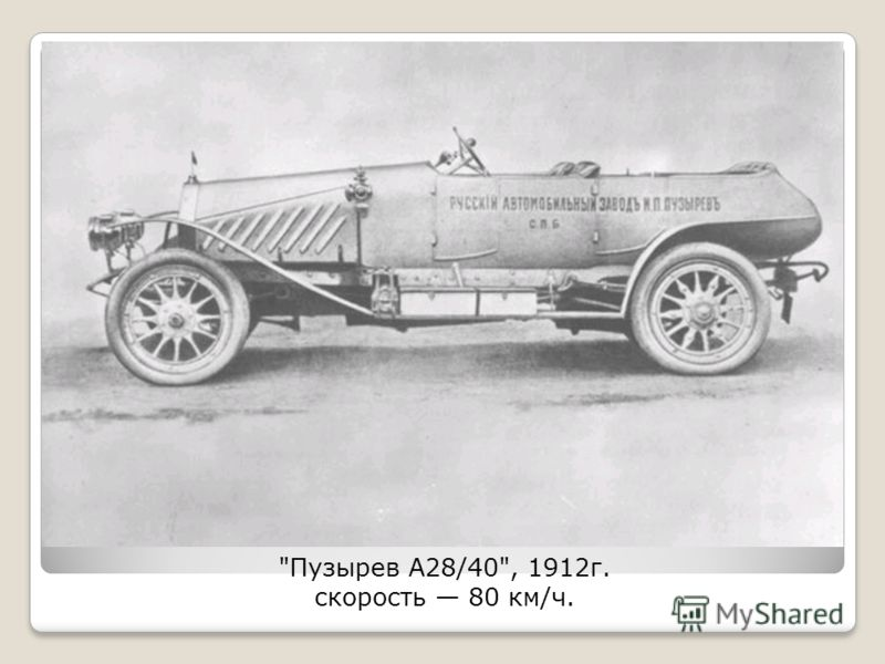 Пузырев А28/40, 1912г. скорость 80 км/ч.