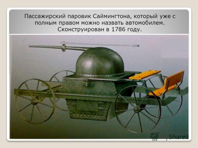 Пассажирский паровик Саймингтона, который уже с полным правом можно назвать автомобилем. Сконструирован в 1786 году.