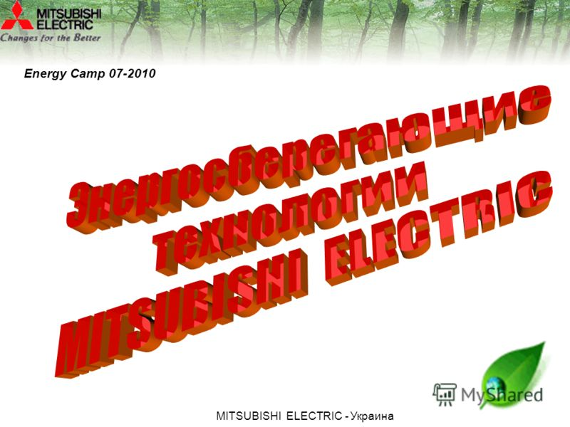 МITSUBISHI ЕLECTRIC - Украина Energy Camp 07-2010