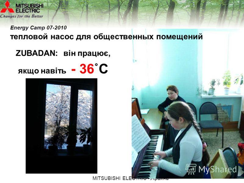 МITSUBISHI ЕLECTRIC - Украина ZUBADAN: він працює, якщо навіть - 36˚С тепловой насос для общественных помещений Energy Camp 07-2010