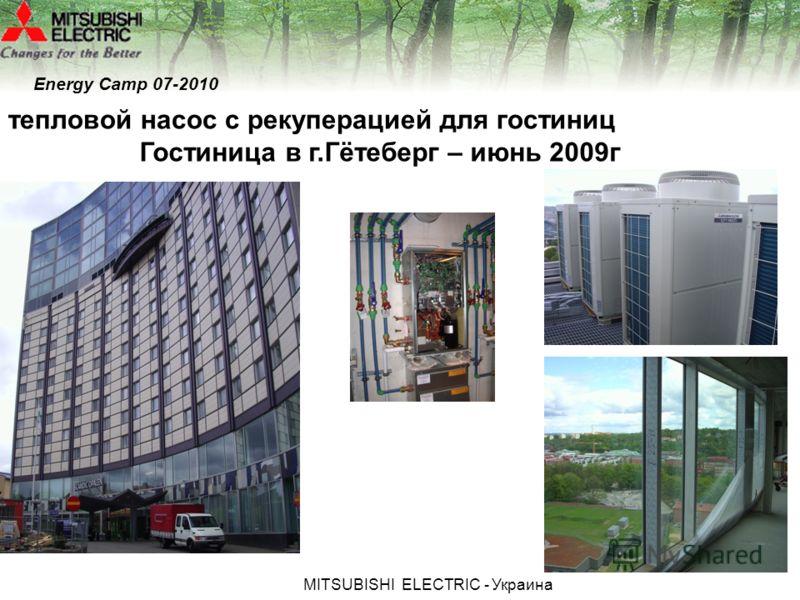 МITSUBISHI ЕLECTRIC - Украина Гостиница в г.Гётеберг – июнь 2009г тепловой насос с рекуперацией для гостиниц Energy Camp 07-2010