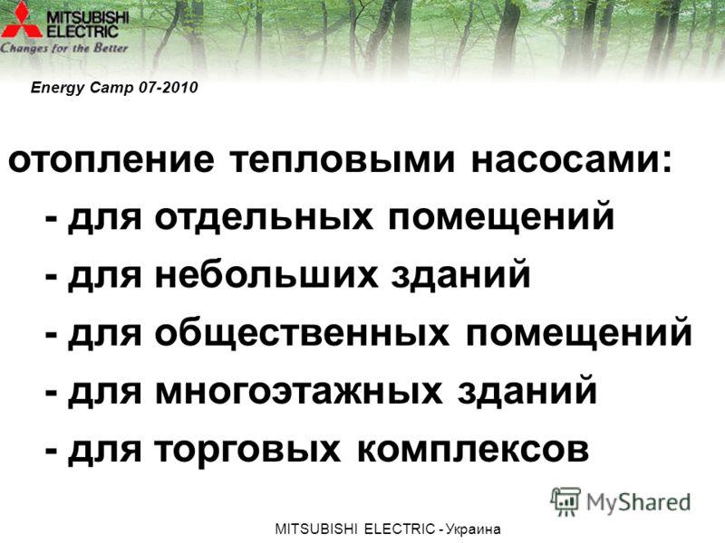 МITSUBISHI ЕLECTRIC - Украина отопление тепловыми насосами: - для отдельных помещений - для небольших зданий - для общественных помещений - для многоэтажных зданий - для торговых комплексов Energy Camp 07-2010