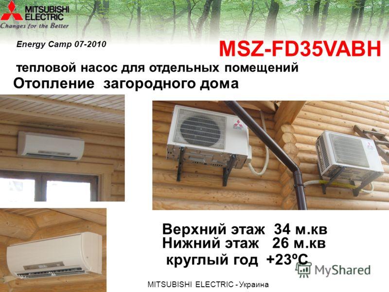 МITSUBISHI ЕLECTRIC - Украина тепловой насос для отдельных помещений MSZ-FD35VABH Отопление загородного дома Верхний этаж 34 м.кв Нижний этаж 26 м.кв круглый год +23ºС Energy Camp 07-2010