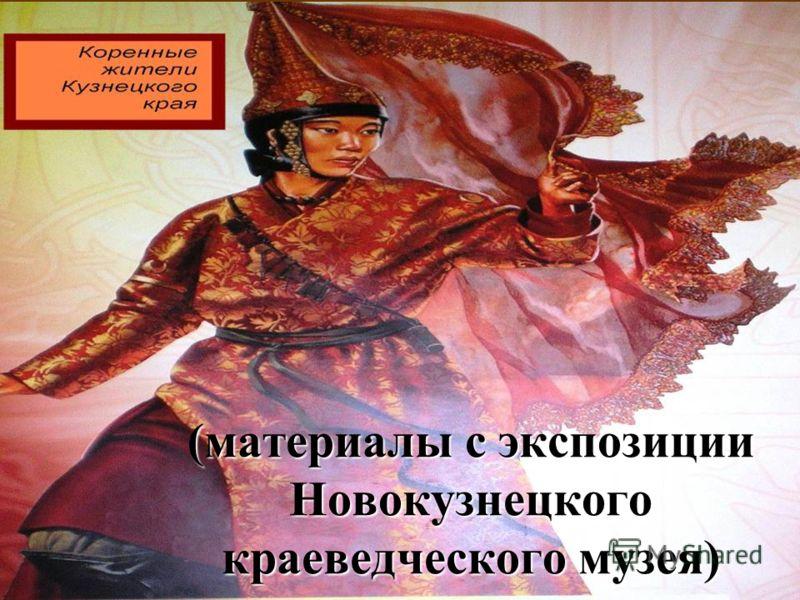 (материалы с экспозиции Новокузнецкого краеведческого музея)