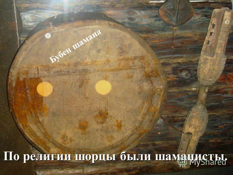 По религии шорцы были шаманисты. Бубен шамана