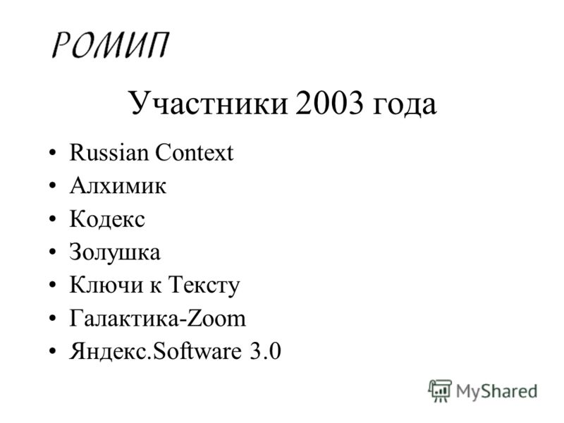 Участники 2003 года Russian Context Алхимик Кодекс Золушка Ключи к Тексту Галактика-Zoom Яндекс.Software 3.0