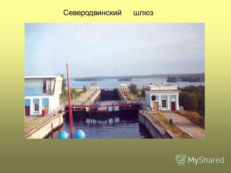 Северодвинский шлюз
