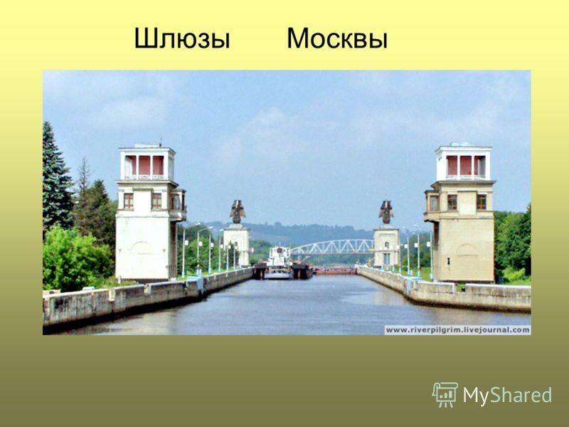 Шлюзы Москвы