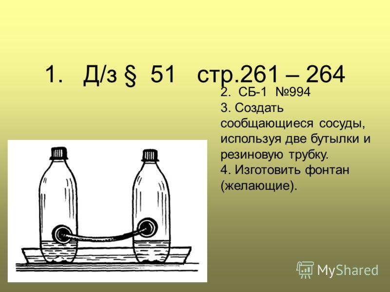 1. Д/з § 51 стр.261 – 264 2.