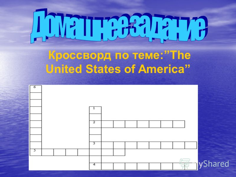Кроссворд по теме:The United States of America