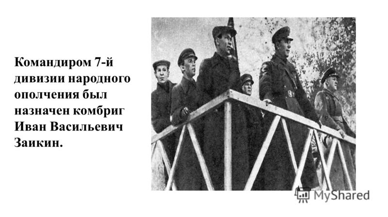Командиром 7-й дивизии народного ополчения был назначен комбриг Иван Васильевич Заикин.