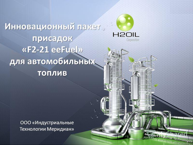 Инновационный пакет присадок «F2-21 eeFuel» для автомобильных топлив ООО «Индустриальные Технологии Меридиан»