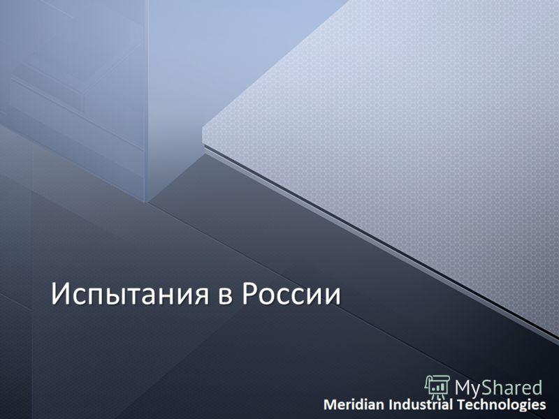 Испытания в России