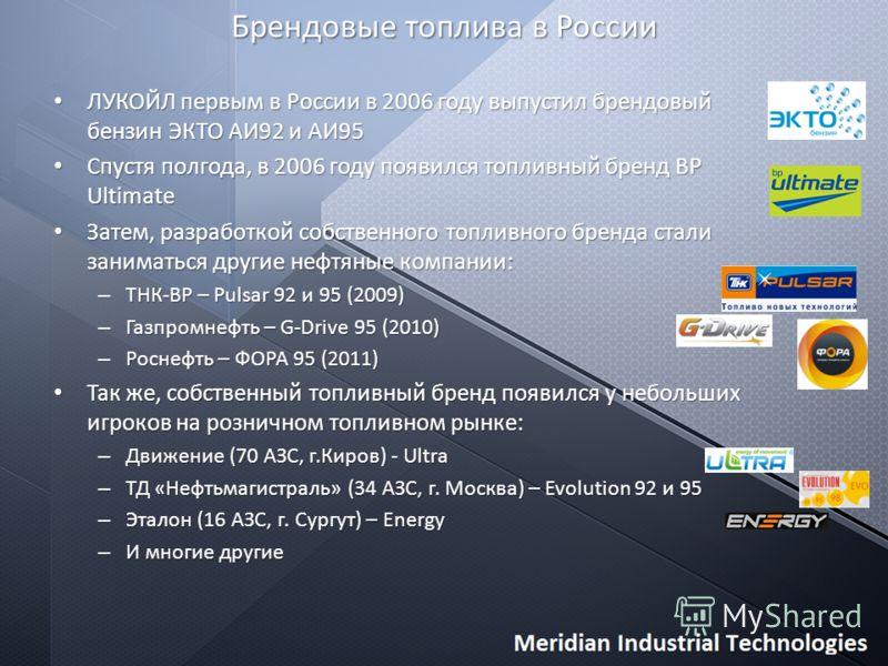 Брендовые топлива в России ЛУКОЙЛ первым в России в 2006 году выпустил брендовый бензин ЭКТО АИ92 и АИ95 ЛУКОЙЛ первым в России в 2006 году выпустил брендовый бензин ЭКТО АИ92 и АИ95 Спустя полгода, в 2006 году появился топливный бренд BP Ultimate Сп