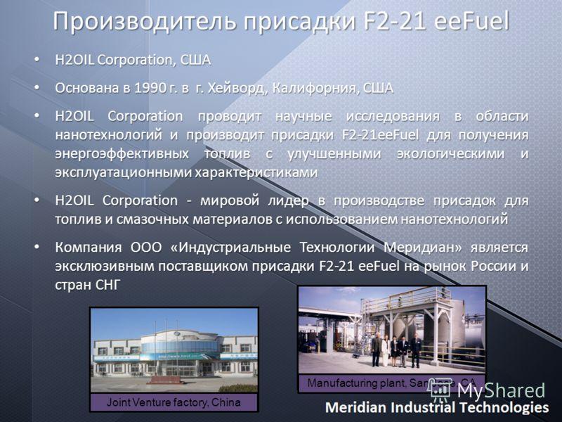 H2OIL Corporation, США H2OIL Corporation, США Основана в 1990 г. в г. Хейворд, Калифорния, США Основана в 1990 г. в г. Хейворд, Калифорния, США H2OIL Corporation проводит научные исследования в области нанотехнологий и производит присадки F2-21eeFuel